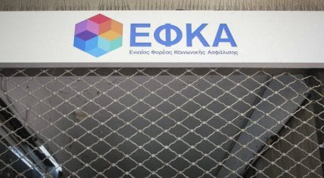 Νέα ηλεκτρονική πλατφόρμα για τον ΕΦΚΑ