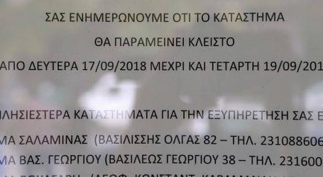 Έκλεισαν υποκατάστημα τράπεζας για παραβίαση της εργατικής νομοθεσίας