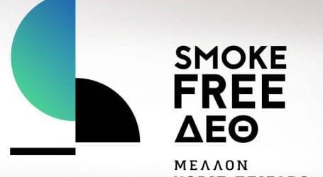 Μία νέα εποχή χωρίς καπνό ξεκίνησε… με δύναμη από την ΔΕΘ