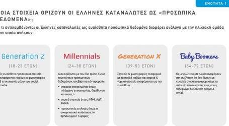 Πώς αντιλαμβάνονται οι Έλληνες τα «προσωπικά δεδομένα» και πόσο εύκολα τα δίνουν