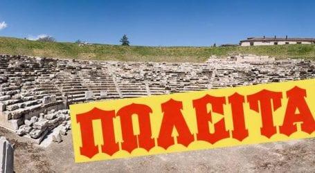 Απίστευτη αποκάλυψη: Στο «υπερταμείο» προς εκποίηση και το αρχαίο θέατρο της Λάρισας!