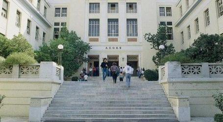 Σπουδαία διάκριση για το Οικονομικό Πανεπιστήμιο της Αθήνας