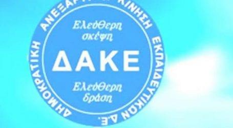 Απάντηση της ΔΑΚΕ Λάρισας στην Περιφερειακή Διεύθυνση Εκπαίδευσης Θεσσαλίας