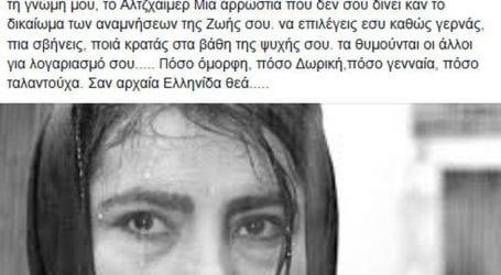 Το συγκινητικό μήνυμα της Γκολεμά για τη μάχη της Ειρήνης Παππά με το Αλτσχάιμερ