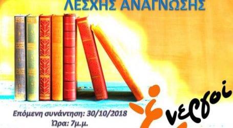 Ημερολόγιο Λέσχης Ανάγνωσης Ενεργών Πολιτών Λάρισας