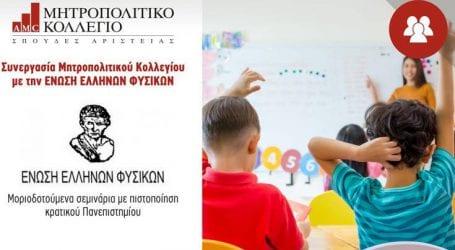 Συνεργασία Μητροπολιτικού Κολλεγίου με την Ένωση Ελλήνων Φυσικών