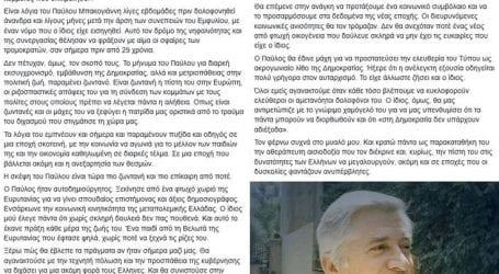 Το μήνυμα του Κυριάκου Μητσοτάκη για τον Παύλο Μπακογιάννη