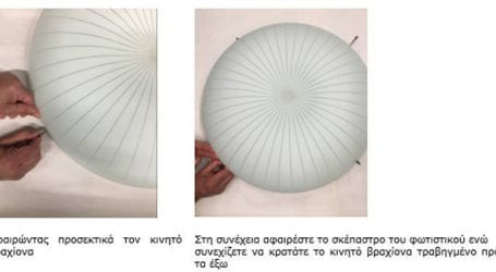 Η ΙΚΕΑ ανακαλεί προληπτικά συγκεκριμένες παρτίδες του φωτιστικού οροφής CALYPSO