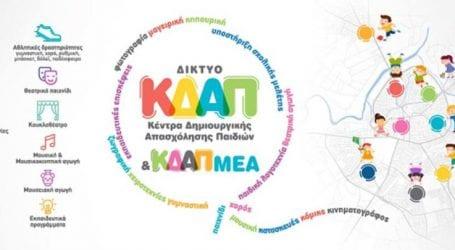 Έναρξη αιτήσεων χορήγησης voucher Β Φάσης στα  ΚΔΑΠ του Δήμου Λαρισαίων