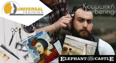 Oι hipster Κομμωτές και Βarbers των Elephant & Castle στο UNIVERSAL TRAINING
