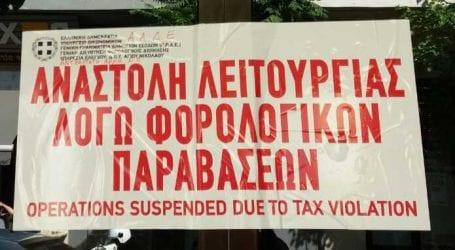 """ΑΠΟΚΛΕΙΣΤΙΚΟ: """"Σφράγισαν"""" φωτογραφείο του Βόλου για φορολογικές παραβάσεις"""