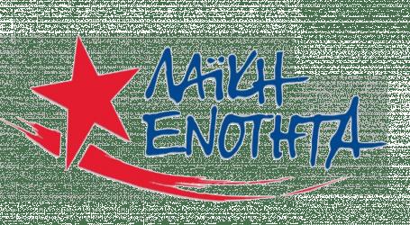 Η Λαϊκή Ενότητα Μαγνησίας για τις διώξεις μελών του κινήματος κατά των πλειστηριασμών