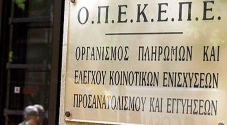 Πληρωμές 3,2 εκατ. ευρώ από τον ΟΠΕΚΕΠΕ
