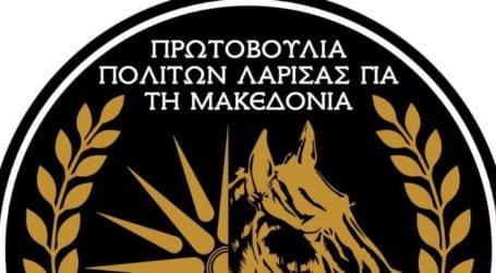 Ομιλίες για τη Μακεδονία σήμερα στο Δημοτικό Ωδείο Λάρισας