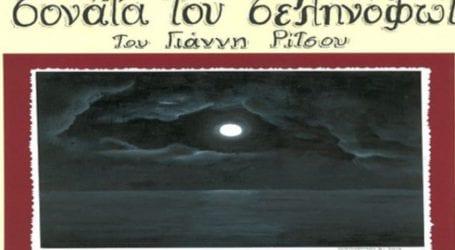 Η σονάτα του σεληνόφωτος από τον Πολιτιστικό σύλλογο «ΙΑΣΩΝ»