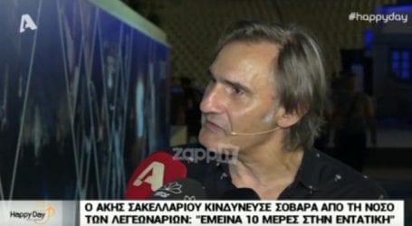 Άκης Σακελλαρίου: «Όταν έφτασα στο νοσοκομείο ο ένας πνεύμονας ήταν νεκρός»
