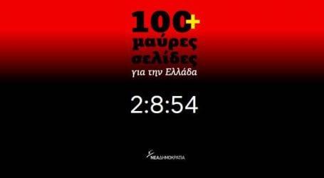 Οι «μαύρες σελίδες» της ΝΔ για τα «τα ψέματα του κ. Τσίπρα»