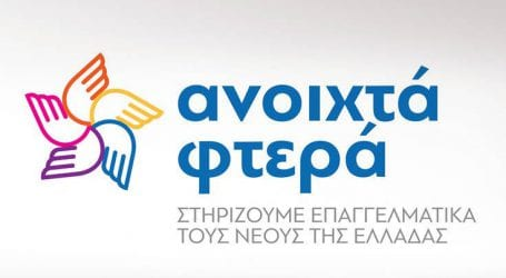 Πρωτοβουλία ενίσχυσης της νεανικής απασχολησιμότητας στην Ελλάδα από τον όμιλο Novartis