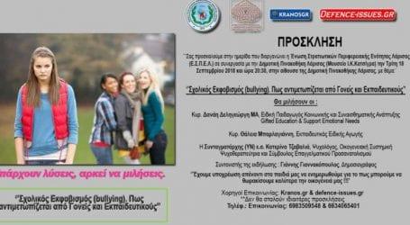 Ημερίδα με θέμα τον σχολικό εκφοβισμό στη Δημοτική Πινακοθήκη Λάρισας