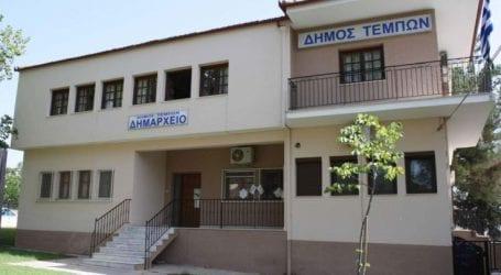Χρήματα από το «ΦιλόΔημος ΙΙ» στον Δήμο Τεμπών για την συντήρηση σχολικών κτηρίων