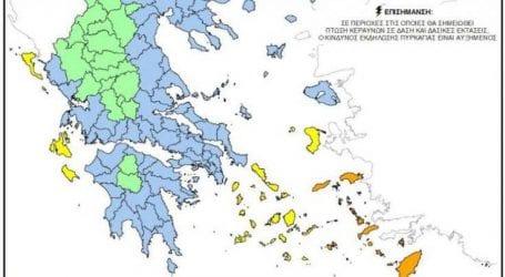 Πολύ αυξημένος σήμερα ο κίνδυνος πυρκαγιάς στα νησιά του Αιγαίου