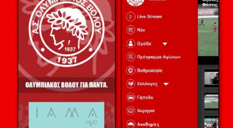 Πρωτοποριακή εφαρμογή για smartphone και tablet από τον Ολυμπιακό Βόλου
