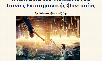 Σεμινάριο με τίτλο: «Η Κοινωνία του Μέλλοντος σε Ταινίες Επιστημονικής Φαντασίας»