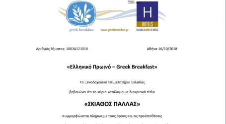«Ελληνικό Πρωινό – Greek Breakfast» με πιστοποίηση στο  Skiathos Palace