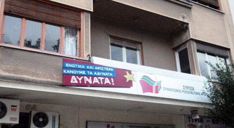 Συνάντηση Ν.Ε του ΣΥΡΙΖΑ με τον Γιάννη Αναστασίου για τον Δήμο Βόλου