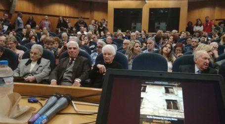 «Δεκαετία του 40. Χώροι εγκλεισμού στη Μαγνησία, προφορικές μαρτυρίες»