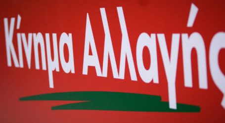 """""""Στην ώρα τους οι αποφάσεις για το δήμο Λάρισας"""" τονίζει η νομαρχιακή του Κινήματος Αλλαγής"""
