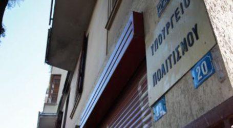 Κλειστά λόγω απεργίας μουσεία και αρχαιολογικοί χώροι την Πέμπτη