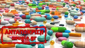 Ακριβά φάρμακα χωρίς θεραπευτική αξία!
