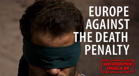 Πάνω από 20 χρόνια έχουν να γίνουν εκτελέσεις στην Ευρώπη