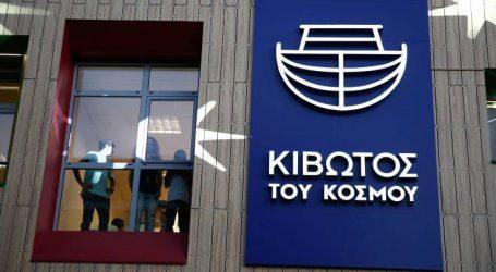 Τρεις ελληνικές ΜΚΟ τιμήθηκαν με το Βραβείο του Ευρωπαίου Πολίτη