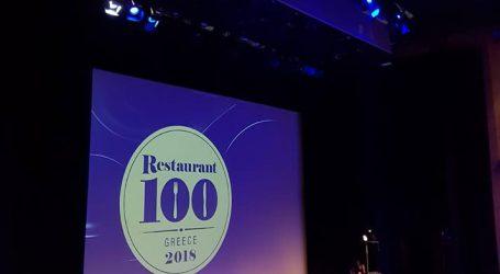 Εστιατόριο του Βόλου Νο 20 στα 100 καλύτερα εστιατόρια της Ελλάδας !