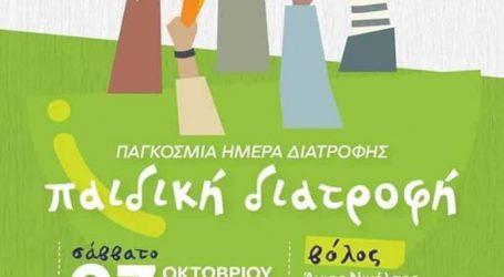 Εκδήλωση της Ένωσης Διαιτολόγων Διατροφολόγων Θεσσαλίας
