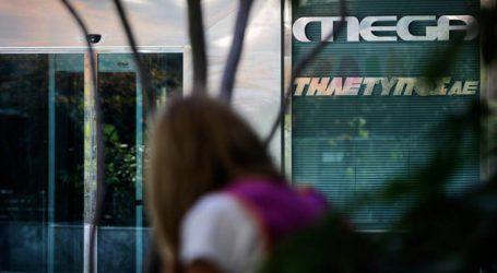 Τελευταίο επεισόδιο κακοδιαχείρισης στα ελληνικά ΜΜΕ το Mega