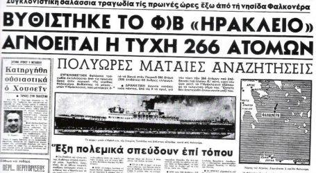 Το ναυάγιο που καθιέρωσε το απαγορευτικό απόπλου στην ελληνική ακτοπλοΐα