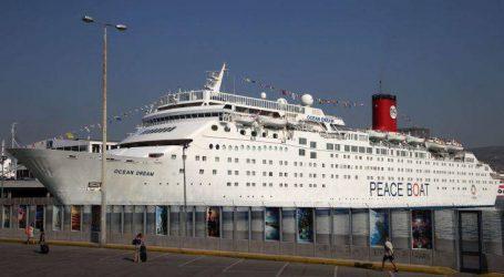 Στην Κέρκυρα έφτασε το «Πλοίο της Ειρήνης»