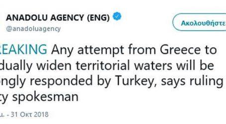 Νέες απειλές της Τουρκίας για τα 12 μίλια