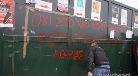 Συνθήματα με σπρέι στην κεντρική είσοδο του υπουργείου Παιδείας