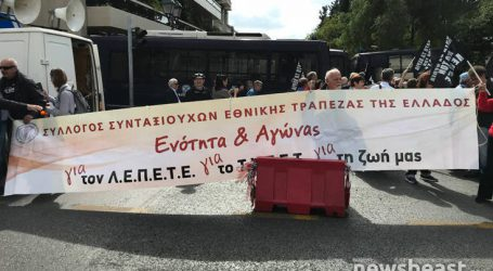 Πορεία συνταξιούχων της Εθνικής Τράπεζας στο Μέγαρο Μαξίμου