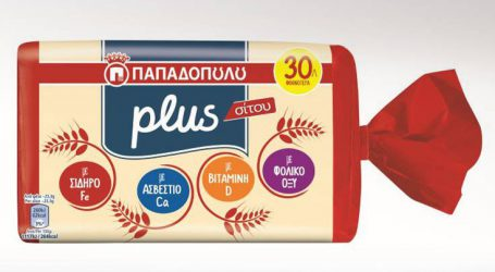 Νέο ψωμί του τοστ «Παπαδοπούλου PLUS»