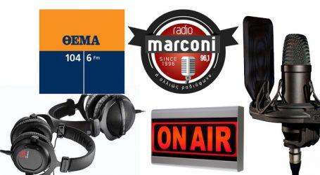 Το Radio ΘΕΜΑ στη Μαγνησία σε συνεργασία με το Ράδιο MARCONI 96,1 fm
