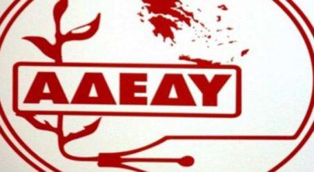 ΑΔΕΔΥ Λάρισας: Καταγγελία της βίαιης επίθεσηςτων δυνάμεων καταστολής εναντίον φοιτητών στην ΑΣΟΕΕ