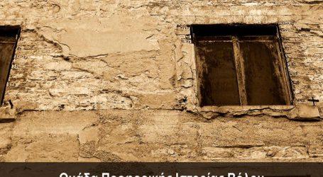 Δεκαετία του 1940. Χώροι εγκλεισμού στη Μαγνησία. Προφορικές μαρτυρίες