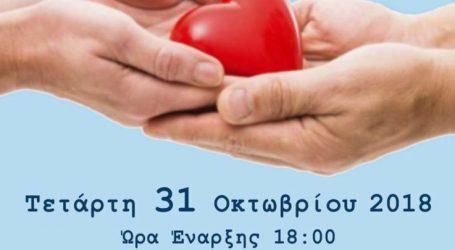 Οι Λαρισαίοι ενημερώνονται στο Χατζηγιάννειο για την Δωρεά Οργάνων