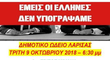 Εκδήλωση για την Ελληνικότητα της Μακεδονίας στο Δημοτικό Ωδείο Λάρισας