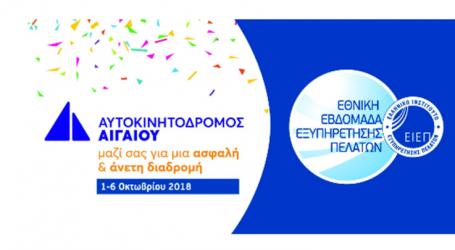 Η Αυτοκινητόδρομος Αιγαίου συμμετέχει στην Εθνική Εβδομάδα Εξυπηρέτησης Πελατών